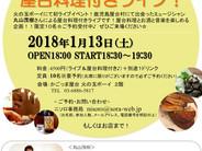 東京・池尻「かごっま屋台 火の玉ボーイ」/鹿児島 屋台料理付きライブ!