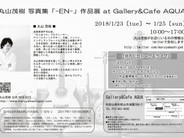 和歌山・和歌山「Gallery&Cafe AQUA」/SHIGEKIMARUYAMA写真集「 -EN- 」発売記念トーク&ライブ