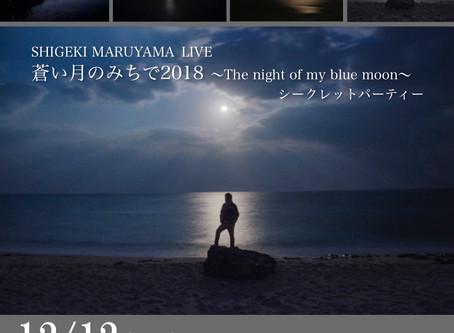東京都内某所『蒼い月のみちで2018~The night of my blue moon~』シークレットライブパーティー