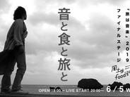 東京・神田錦「風土はfoodから」/「音と食と旅と」