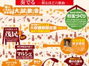 山形・東根「六歌仙」/六歌仙 大収穫祭2019 奏でる~秋あきるほど六歌仙~