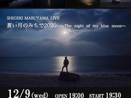 12/9(水)東京・下北沢「ニュー風知空知」/『蒼い月のみちで2020〜The night of my blue moon〜 』♪ライブ配信有り