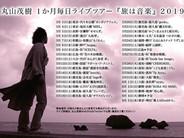 5.3(金)〜6.5(水)1か月毎日ライブツアー『旅は音楽』2019