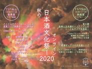 11/14(土),15(日)秋の日本酒文化祭!2020オンライン