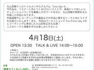 東京・池尻「蜂蜜カフェ&バーMIEL」/インストアルバム「one day 4」レコ発トーク&ライブ