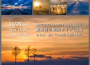 11/29(日)兵庫・神戸「Lazuli Cafe Hall」/丸山茂樹 観客有り配信ライブvol.3