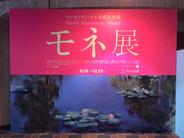東京都美術館「モネ展」