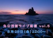 【ライブ配信】丸山茂樹ライブ配信vol.5