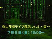 【ライブ配信】丸山茂樹ライブ配信vol.4〜夏〜