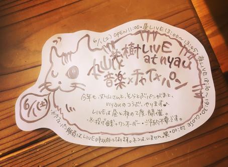 大阪・泉佐野「あじあ雑貨とチャイ nyau」/音楽×チャイ×パン