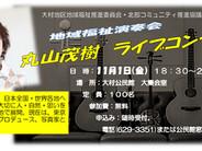 静岡・焼津「大村公民館」/地域福祉演奏会 丸山茂樹ライブコンサート