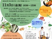 【中止】福島・西会津「めごいな農園」/『畑の音楽会♪』