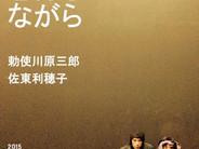 勅使川原三郎 舞台「ゴドーを待ちながら」