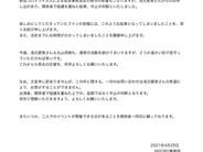 【浅元愛南・丸山茂樹ライブ 中止のお知らせ】