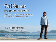 静岡・富士宮「白尾台会館」