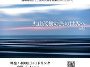 兵庫・神戸「Acqua」/丸山茂樹の世界へ vol.1