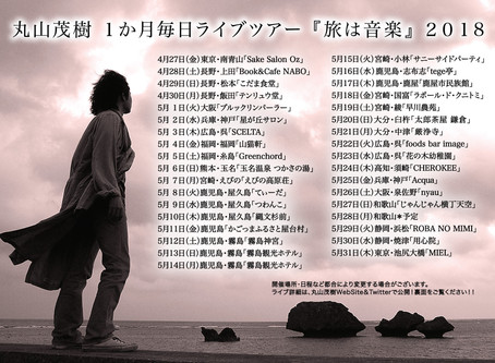 4.27(金)〜5.31(木)1か月毎日ライブツアー『旅は音楽』2018