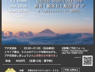 1/6(水)東京・池尻「天然はちみつカフェ&バーMIEL」/新春!観客あり配信ライブ!