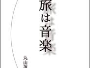 12月25日(日)発売! 丸山茂樹 著 『旅は音楽』