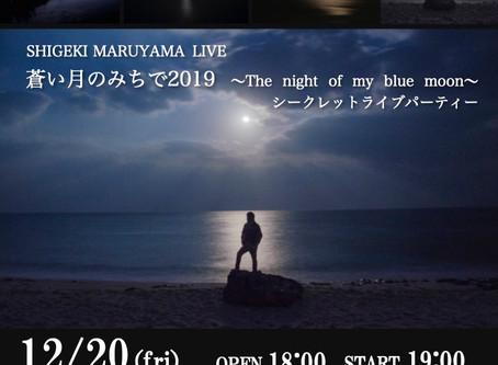 東京都・下北沢某所『蒼い月のみちで2019~The night of my blue moon~』シークレットライブパーティー