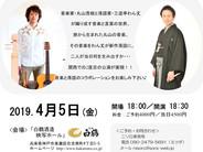 兵庫・神戸「白鶴酒造 映写ホール」/丸山茂樹・三遊亭わん丈『歌と話の二人羽織』