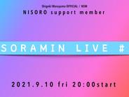 9/17(金)まで【NSM会員限定ライブ配信】SORAMIN LIVE #1