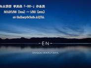 和歌山・和歌山「Gallery&CafeAQUA」/SHIGEKIMARUYAMA写真集「 -EN- 」作品展
