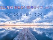 【ライブ&ライブ配信】丸山茂樹 観客有り配信ライブvol.1