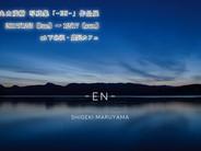 東京・下北沢「農民カフェ」/『SHIGEKIMARUYAMA写真集「-En-」作品展』