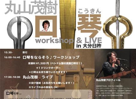 大分・臼杵「太郎茶屋 鎌倉」/口琴ワークショップ&ライブ