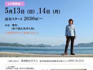 鹿児島・霧島「霧島観光ホテル ロビー」/ロビーコンサート2日間開催!