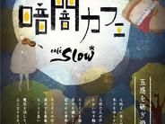 東京・国分寺「cafe slow」/暗闇カフェ 「one day ~ 時間を旅する夜」