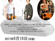 鎌倉実験劇場〜石の上には三人〜