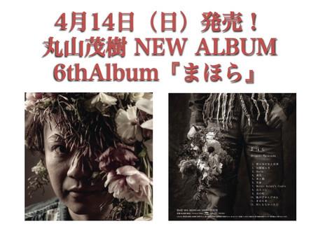4月14日(日)発売!丸山茂樹ニューアルバム、6thAlbum『まほら』