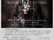 4/21(水)【ライブ&ライブ配信】丸山茂樹バースデイライブ2021〜東京編〜