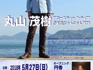 和歌山・和歌山「天空(じゃんじゃん横町)」