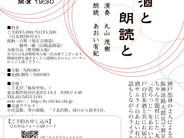 東京・下北沢「風知空知」/『音と酒と朗読と』出演:あおい有紀(朗読)、丸山茂樹