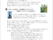 宮崎・綾「早川農苑」/カモミールの花と丸山茂樹ミニライブ♪
