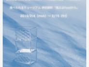 東京・神田錦「風土はfoodから」/『SHIGEKIMARUYAMA × mas/mas 〜HIKARI〜』