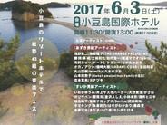 香川・小豆島「小豆島国際ホテル」/『あずき(小豆)男とすいか(酔夏)男のオリーブフェス2017』