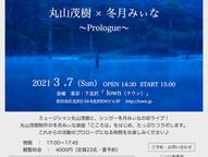 3/7(日)東京・下北沢「lown(ラウン)」/丸山茂樹×冬月みぃな〜Prologue〜
