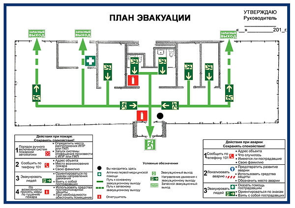 План эвакуации, Либерти Скул
