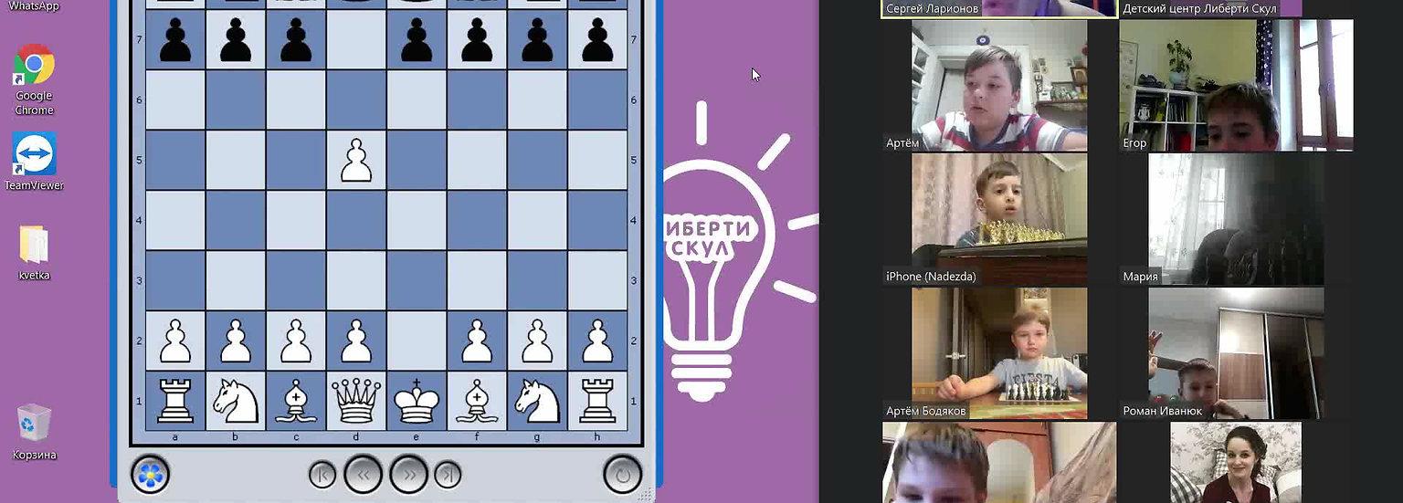 Занятие шахматами для детей