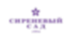 сиреневый сад, лого