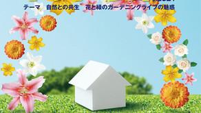 東京インターナショナル・ギフト・ショーにSERAOの出展が決定!