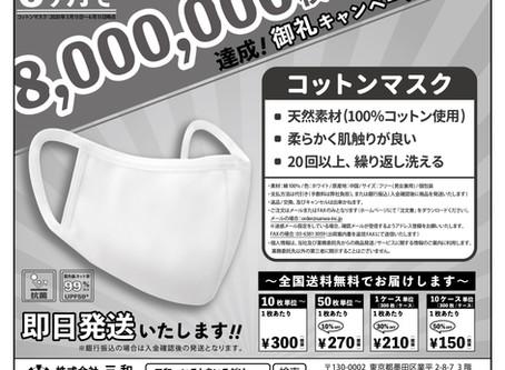 【ご注文方法】コットンマスク御礼キャンペーン