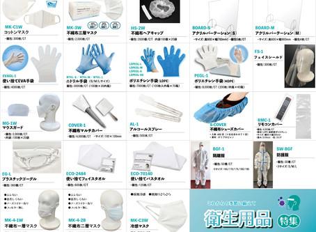 【必見】衛生商品、取扱い強化中!!