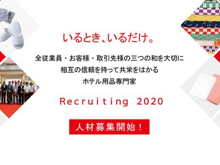【採用情報】2020年卒歓迎!