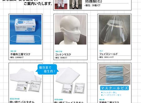 【特集】衛生商品を取り揃えております!