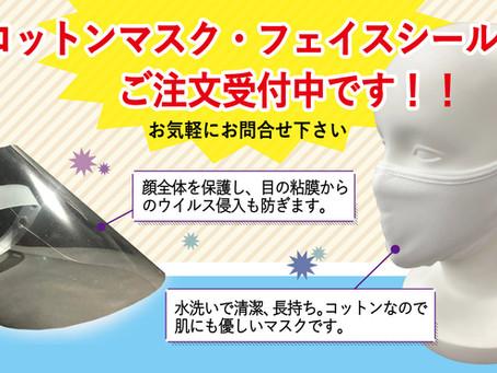 【マスク&フェイスシールド】お任せください!